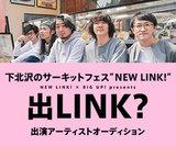 "NEW LINK! × BIG UP!による出演オーディション""出LINK?""、開催決定。本日5/1より応募受付スタート"