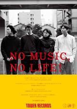 "NUMBER GIRL、タワレコ""NO MUSIC, NO LIFE.""ポスター・シリーズに初登場"