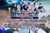 """8/24-25開催のキャンプイン音楽フェス""""ONE MUSIC CAMP 2019""""、第3弾出演アーティストにeastern youth、majiko、奇妙礼太郎、AAAMYYYが決定"""