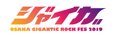 osaka_gigantic__logo.jpg