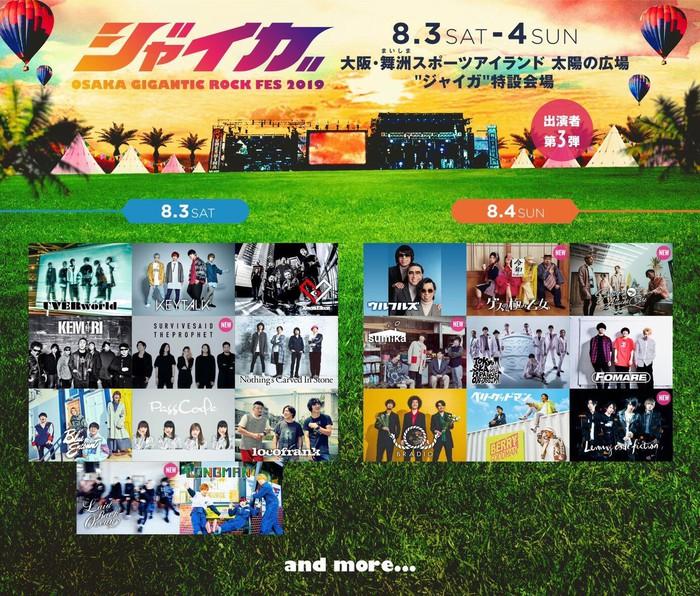 """8/3-4開催""""ジャイガ-OSAKA GIGANTIC ROCK FES 2019-""""、第3弾アーティストにゲスの極み乙女。、sumika、Lenny code fictionら6組決定。日割りも発表"""