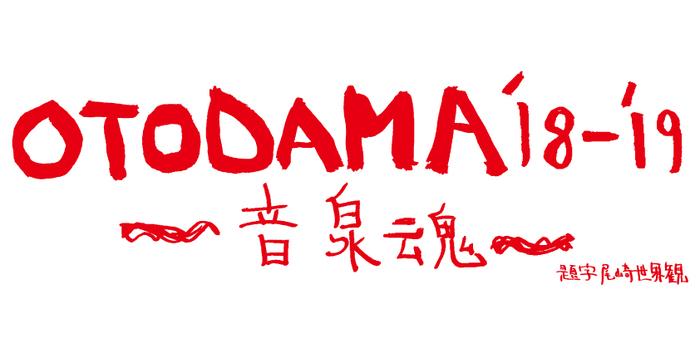 """9/7-8大阪 泉大津で開催""""OTODAMA'18-'19~音泉魂~""""、出演者にフレデリック、クリープ、THE BAWDIES、OKAMOTO'S、キュウソ、ヤバT、スカパラら25組決定。日割りも発表"""