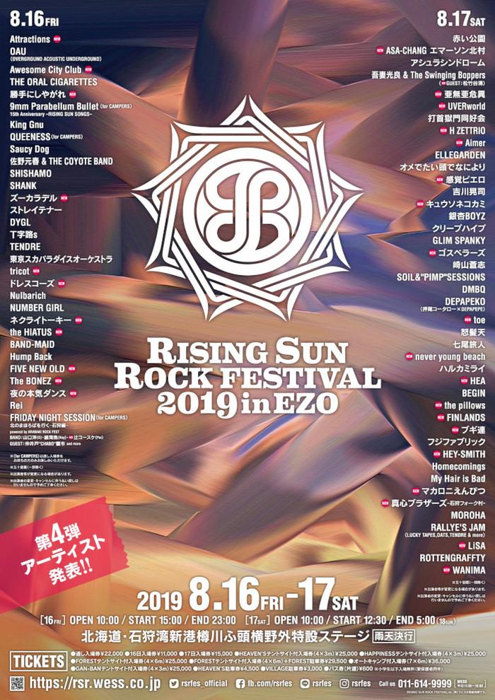 """8/16-17開催""""RISING SUN ROCK FESTIVAL 2019 in EZO""""、第4弾出演アーティストにUVER、WANIMA、LiSA、the HIATUS、ドレスコーズ、Aimer、感エロ、ブギ連ら30組決定。出演日も発表"""