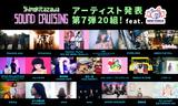 """Shimokitazawa SOUND CRUISING 2019""、第7弾出演者にシネマ飯田、Ghost like girlfriend、Attractions、アナログ佐々木ら&コラボ出演者にバレーボウイズら発表。タイムテーブルも"