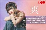 札幌のシンガー・ソングライター、爽のインタビュー&動画メッセージ公開。芯のある凜とした歌声でリスナー自身に気づきの機会をくれるニュー・シングル『Runaway』を5/15リリース