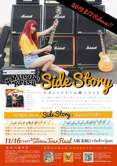 sidestory_poster1.jpg