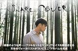 天性の声を持つ斎藤 洸によるソロ・プロジェクト、SNARE COVERのインタビュー&動画メッセージ公開。変幻自在なヴォーカルを堪能できるミニ・アルバム『Birth』を明日5/15リリース