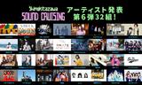 """Shimokitazawa SOUND CRUISING 2019""、第6弾出演者にブクガ、BALLOND'OR、w.o.d.、集団行動ら32組決定。コンピCD発売&タワレコ下北沢店オープンも"