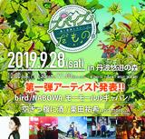 """森と音楽とカレーの新感覚野外イベント""""スパイスだもの。""""、9/28兵庫県丹波で開催決定。第1弾出演アーティストにモーモールルギャバン、空きっ腹に酒、NABOWAら発表"""