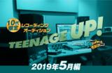 """""""BIG UP!""""による10代限定のレコーディング・オーディション、""""TEENAGE UP!""""開催決定"""