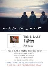 "This is LAST、""『愛憎』 Release Tour""セミ・ファイナル、ファイナルの日程&会場発表。自身初となるツアー・ファイナル会場は下北沢LIVEHOLICに決定"