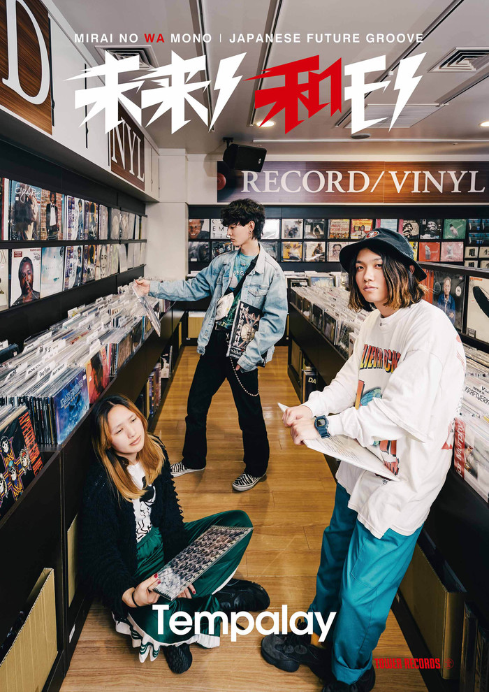 "Tempalay、タワレコ企画""未来ノ和モノ~JAPANESE FUTURE GROOVE~""第12弾アーティストに決定"