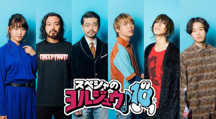 """渋谷龍太(SUPER BEAVER)、スペースシャワーTVのレギュラー番組""""スペシャのヨルジュウ♪""""新VJに決定"""