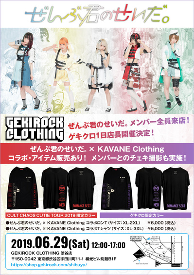 0621clothing_zenkimi.jpg