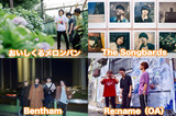 "Bentham、The Songbards、おいしくるメロンパン、Re:name出演。8/5大阪Music Club JANUSにて""GLICO LIVE NEXT""開催決定"