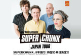 インディー・ロック・シーンのメイン・キャスト SUPERCHUNK、11月に東阪で8年ぶり来日公演開催決定