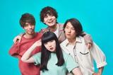 横浜発4ピース・バンド アマリリス、9/13に1stアルバム『ivory』リリース&渋谷CRAWLにてリリース・パーティー開催決定。新ヴィジュアルも公開