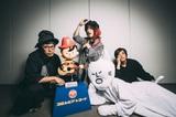 """アルカラ、約2年ぶりのアルバムを日本コロムビア内レーベル""""TRIAD""""よりリリース決定。""""アルカラ×TRIAD""""コラボ・グッズ販売開始&10月には東名阪クアトロ・ワンマン・ツアーも"""