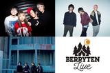 """""""ベリテンライブ2019""""、8/24-9/1開催のライヴハウス・ステージ第2弾出演者にPELICAN FANCLUB、MOSHIMO、アンテナ決定。日割りも発表"""