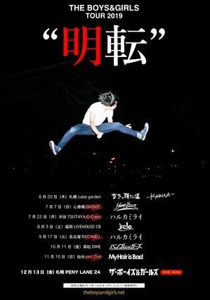 bg_tour.jpeg