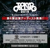 """TOKYO CALLING 2019""、第4弾出演者にircle、爆弾ジョニー、ドラマストア、ましのみ、愛はズ、Drop's、アカシック、セクマシ、スサシ、イロムク、山内彰馬ら47組決定"
