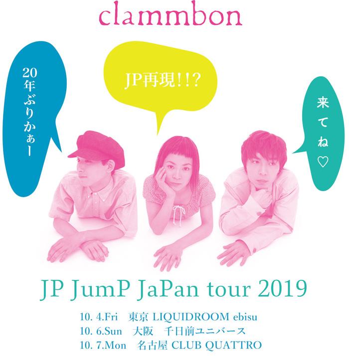 """クラムボン、1stアルバム『JP』再現ライヴ""""JP JumP JaPan tour 2019""""10月に東名阪で開催決定"""