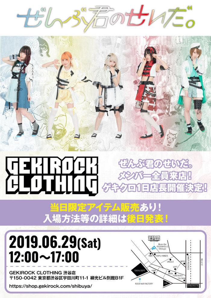ぜんぶ君のせいだ。、6/29開催のGEKIROCK CLOTHING1日店長イベントにて販売されるKAVANE Clothingとのコラボ・アイテムのデザイン公開
