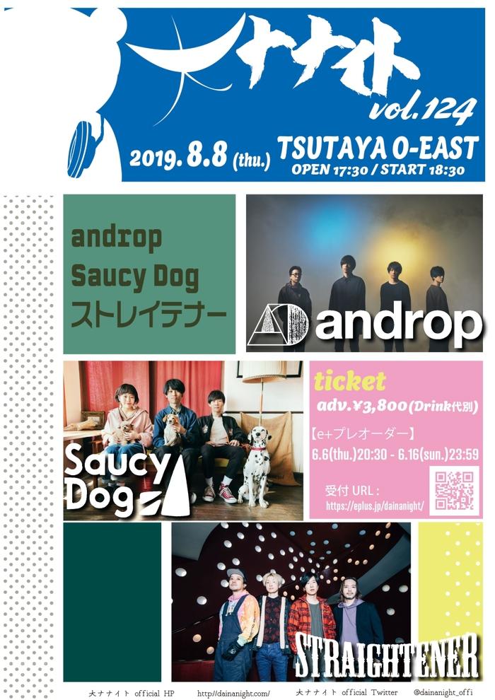 """8/8渋谷TSUTAYA O-EASTにて開催の""""大ナナイトvol.124""""、出演アーティストにストレイテナー、androp、Saucy Dog決定"""
