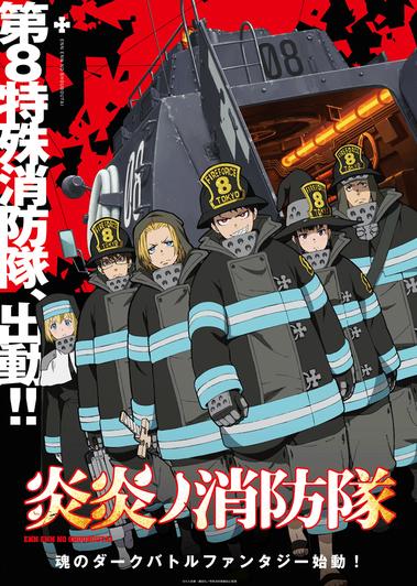 fireforce_kv.jpg