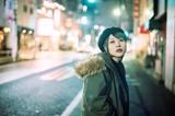 塩入冬湖(FINLANDS)、ソロ作品集第3弾『惚けて』7/10リリース決定