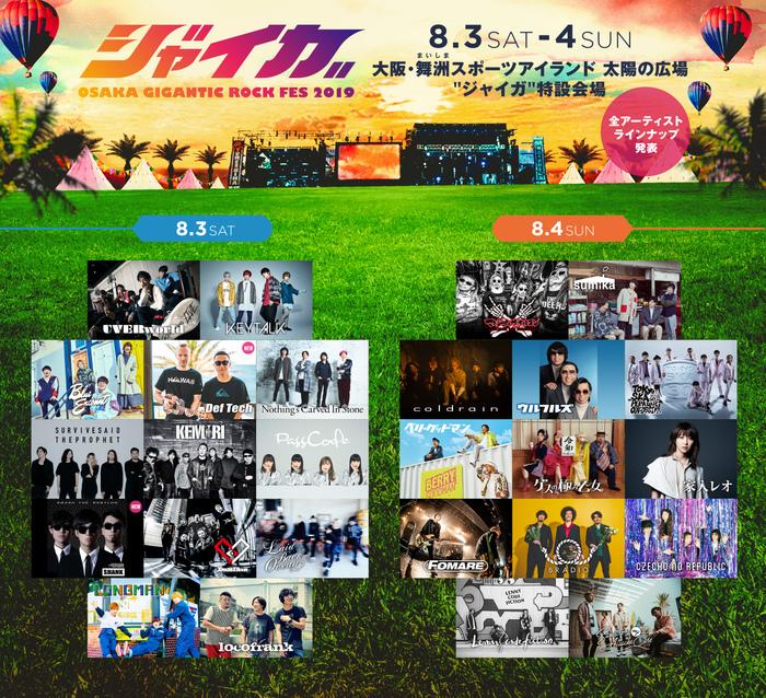 """8/3-4開催""""ジャイガ-OSAKA GIGANTIC ROCK FES 2019-""""、第5弾アーティスト発表"""