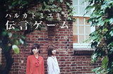 """ハルカトミユキのコラム""""伝言ゲーム""""第37回公開。子供のころ花が怖かったというミユキが、京都の紫陽花を見て感じた""""時の経過""""について綴る"""