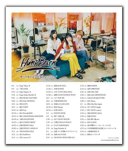hump_tour.jpg