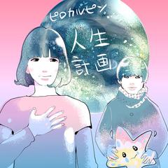 jinseikeikaku_jacket3.jpg