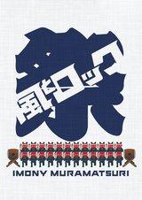 """9/7-8福島で開催""""風とロック芋煮会2019""""、第3弾出演者にTHE BACK HORNら5組発表"""