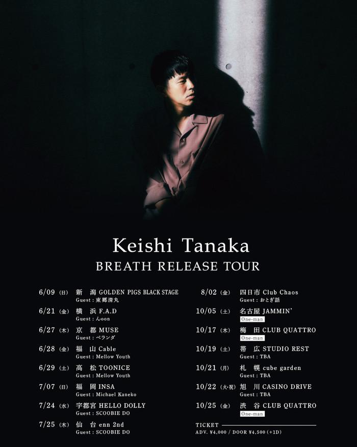 Keishi Tanaka、ニュー・アルバム『BREATH』リリース・ツアー各地ゲスト・アーティスト追加発表。ベランダ、Mellow Youth、おとぎ話が出演