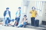 "kobore、8/21に1st EP『音楽の行方』リリース決定。10月より全国ツアー""koboreダイヤモンド TOUR2019""開催も"