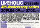 下北沢LIVEHOLICオープン4周年記念イベント、明日6/9から7/3まで連日開催。ぜん君。、sora tob sakana、ハルカトミユキ、モールル、GIRLFRIEND、sleepyhead、鶴、渡會将士、ザ50回転ズ、ザチャレら出演