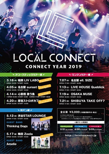 local_connect_tour.jpg