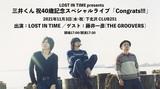 LOST IN TIME、会場限定シングル『Drifter / Blinker』からバンドの新たな扉開く「Drifter」MV公開