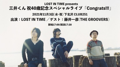 lost_in_time.jpg
