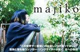 """majikoのインタビュー&動画メッセージ公開。""""寂しさ""""をテーマに光への物語を紡ぐアルバム『寂しい人が一番偉いんだ』を本日6/19リリース。ホリエアツシ、日向秀和、佐野史郎らのコメントも到着"""