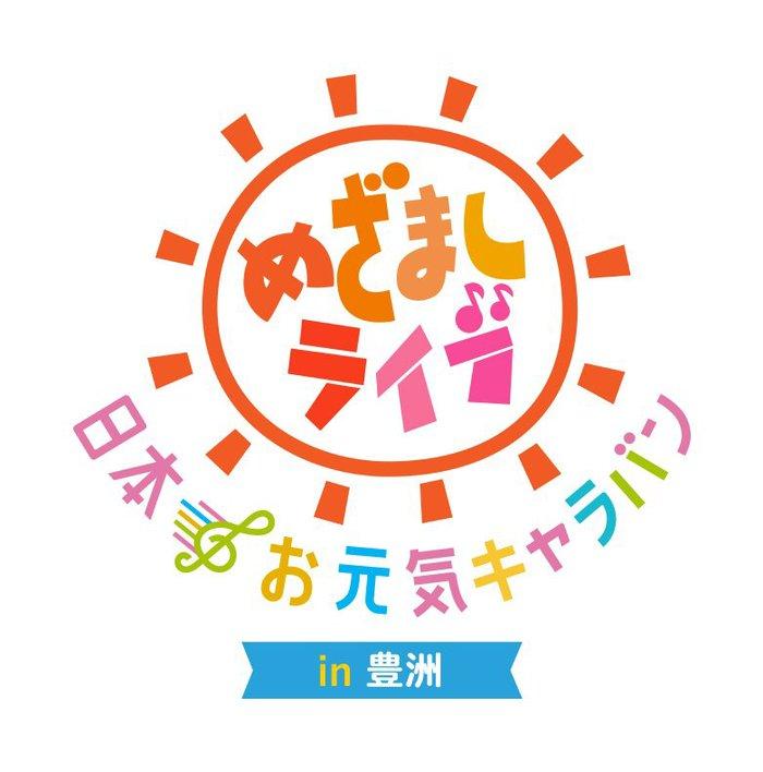 "KEYTALK、BiSH、クリープハイプら出演。""めざましライブ〜日本お元気キャラバン in 豊洲""、7/11-12に豊洲PITにて開催決定"