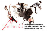 Mr.FanTastiCのインタビュー&動画メッセージ公開。結成1年でメジャー・デビュー、スタート・ダッシュをキメるシングル『絶走』&アルバム『START DASH TURBO』同時リリース