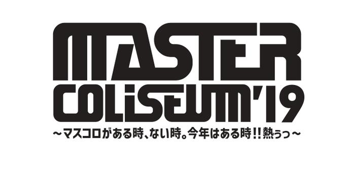 """9/14-15開催のPAN×SABOTEN主催フェス""""MASTER COLISEUM '19""""、 第3弾出演アーティストにバックドロップシンデレラら4組決定"""
