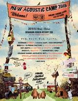 """9/14-15群馬で開催""""New Acoustic Camp 2019""""、第2弾出演者にストレイテナー、SPECIAL OTHERS ACOUSTIC、カネコアヤノ、H ZETTRIOら10組決定"""