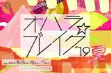 """8/9-11開催の大人の文化祭""""オハラ☆ブレイク'19夏""""、第4弾アーティストにTOSHI-LOW、山本彩、双発機(石崎ひゅーいvs尾崎裕哉)ら決定。タイムテーブルも公開"""