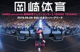 岡崎体育、さいたまスーパーアリーナ公演のライヴ・レポート公開。1万8,000人の前で夢を叶え、これまでの道のりとファンの存在を肯定してみせた記念碑的ライヴをレポート