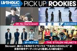 下北沢LIVEHOLICが注目の若手を厳選、PICK UP! ROOKIES公開。今月は、Oh No Darkness!!、BACHICO、ボールプール、THE STOLEN HELMETSの4組が登場