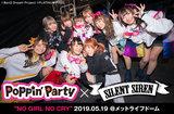 Poppin'Party×SILENT SIRENのライヴ・レポート公開。ライバルであり、戦友であり、リスペクトし合える関係の2組が全力投球を果たしたメットライフドーム公演をレポート
